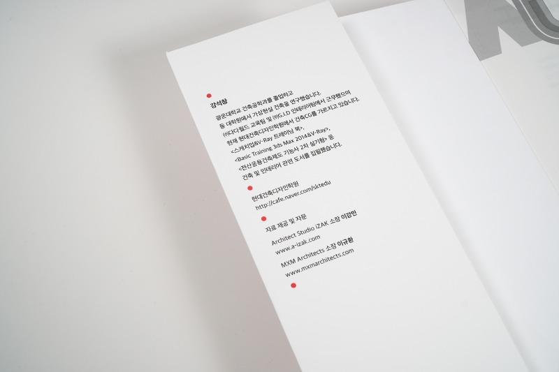 오토캐드 트레이닝 북 강석창 건축캐드 한빛미디어 (3).jpg