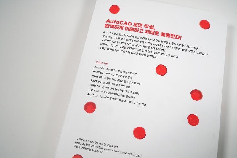 오토캐드 트레이닝 북 강석창 건축캐드 한빛미디어 (10).jpg