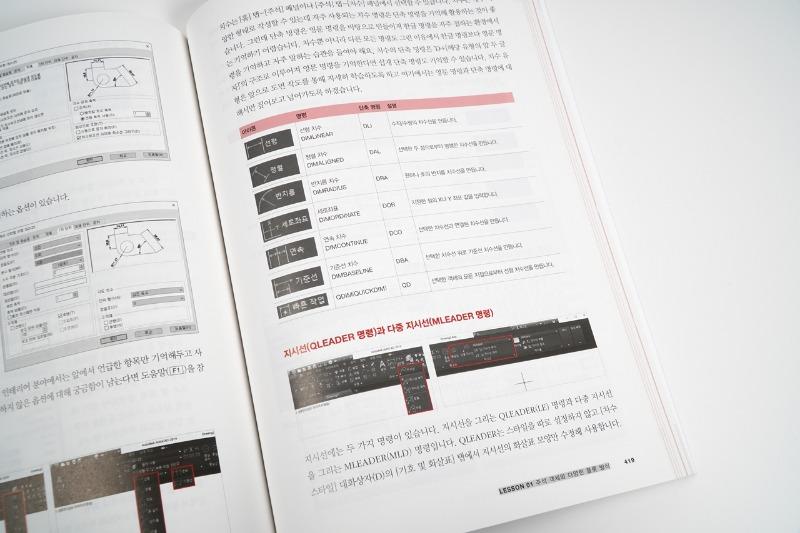 오토캐드 트레이닝 북 강석창 건축캐드 한빛미디어 (8).jpg