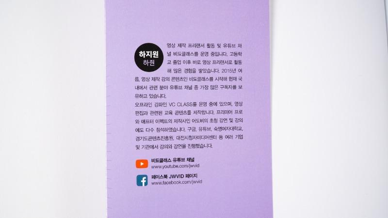 하줜의 유튜브 동영상 편집 with #프리미어프로 #한빛미디어 (3).jpg