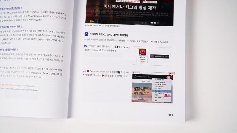 하줜의 유튜브 동영상 편집 with #프리미어프로 #한빛미디어 (6).jpg