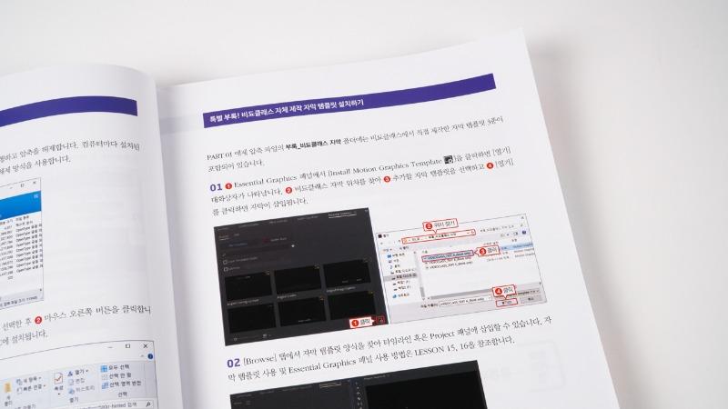 하줜의 유튜브 동영상 편집 with #프리미어프로 #한빛미디어 (7).jpg