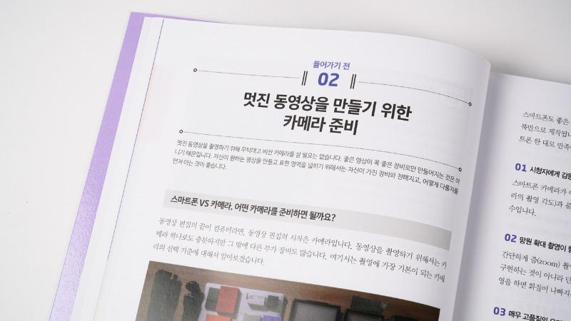 하줜의 유튜브 동영상 편집 with #프리미어프로 #한빛미디어 (9).jpg