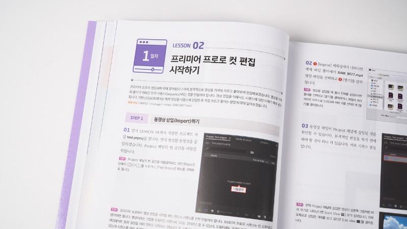 하줜의 유튜브 동영상 편집 with #프리미어프로 #한빛미디어 (10).jpg