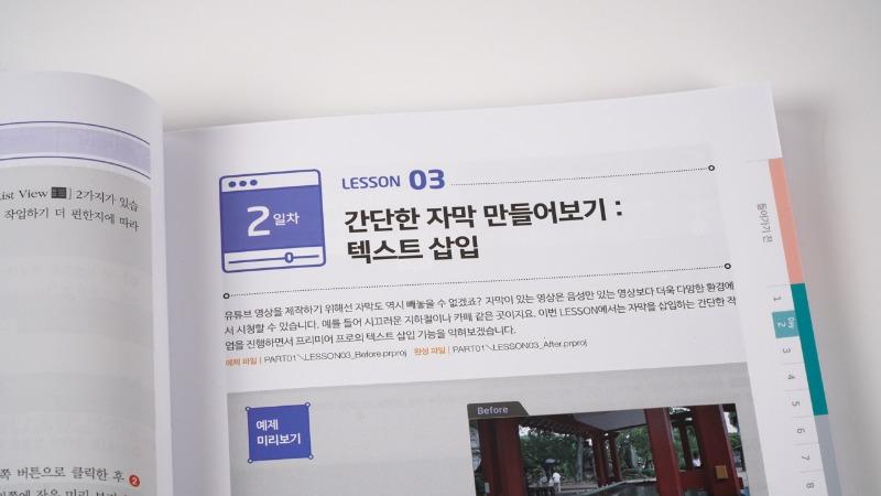 하줜의 유튜브 동영상 편집 with #프리미어프로 #한빛미디어 (13).jpg