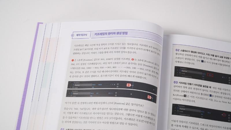 하줜의 유튜브 동영상 편집 with #프리미어프로 #한빛미디어 (16).jpg