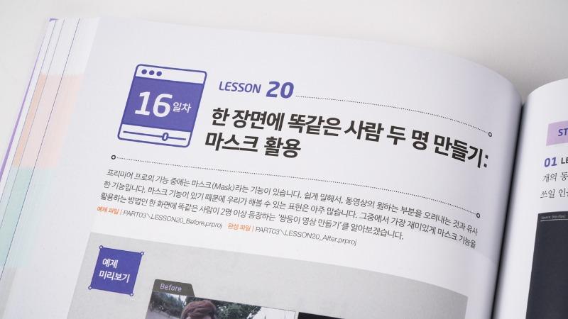 하줜의 유튜브 동영상 편집 with #프리미어프로 #한빛미디어 (21).jpg
