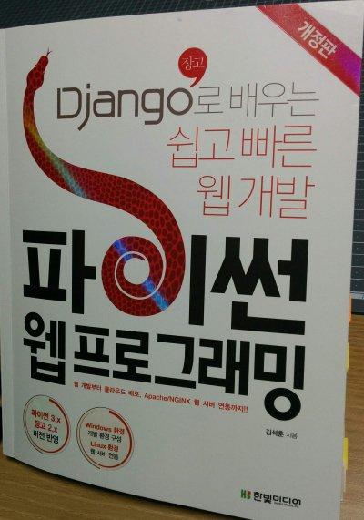Django로 배우는 쉽고 빠른 웹개발 파이썬 프로그래밍.jpg