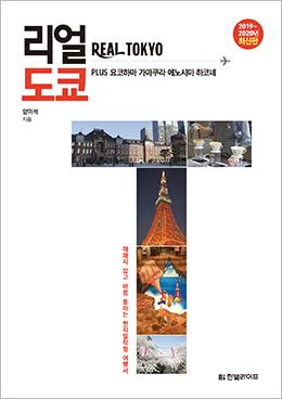 리얼 도쿄 2019~2020