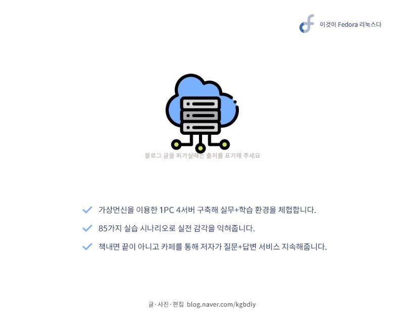 이것이fedora페도라리눅스다_img02.jpg