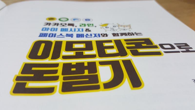 이모티콘으로 돈벌기 03.jpg