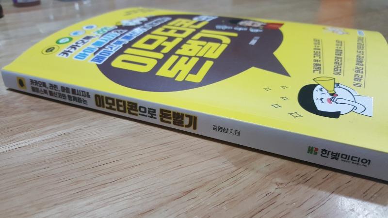 이모티콘으로 돈벌기 02.jpg