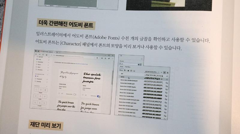 맛있는 디자인 포토샵 일러스트레이터 cc 2019 윤이사라 빨간고래 한빛미디어 (6).JPG