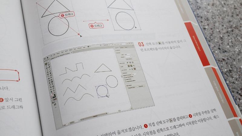 맛있는 디자인 포토샵 일러스트레이터 cc 2019 윤이사라 빨간고래 한빛미디어 (12).JPG