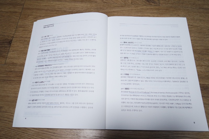 02-하이퍼레저 블록체인 개발 한빛미디어.JPG