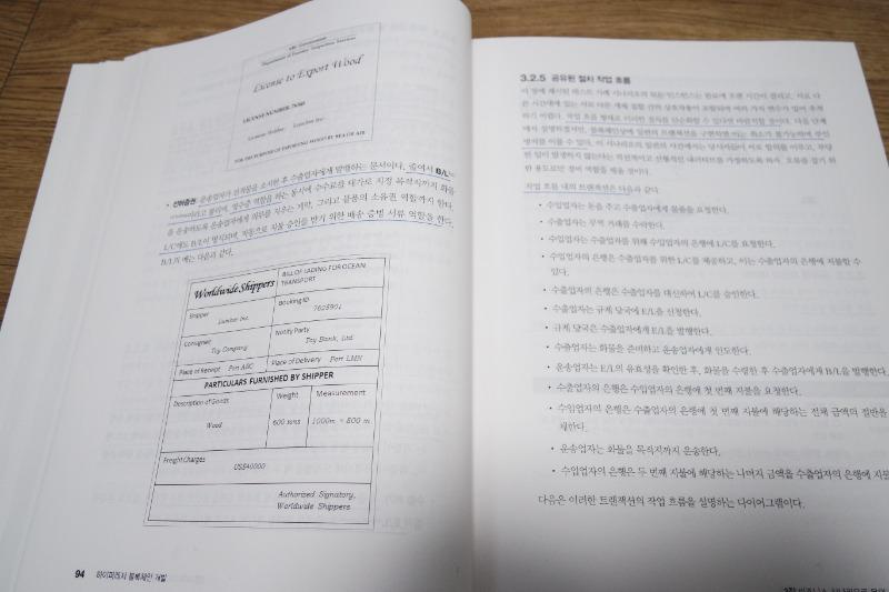 04-하이퍼레저 블록체인 개발 한빛미디어.JPG