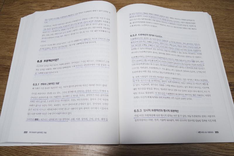 05-하이퍼레저 블록체인 개발 한빛미디어.JPG