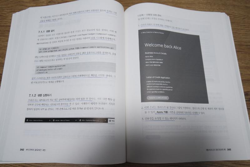 06-하이퍼레저 블록체인 개발 한빛미디어.JPG