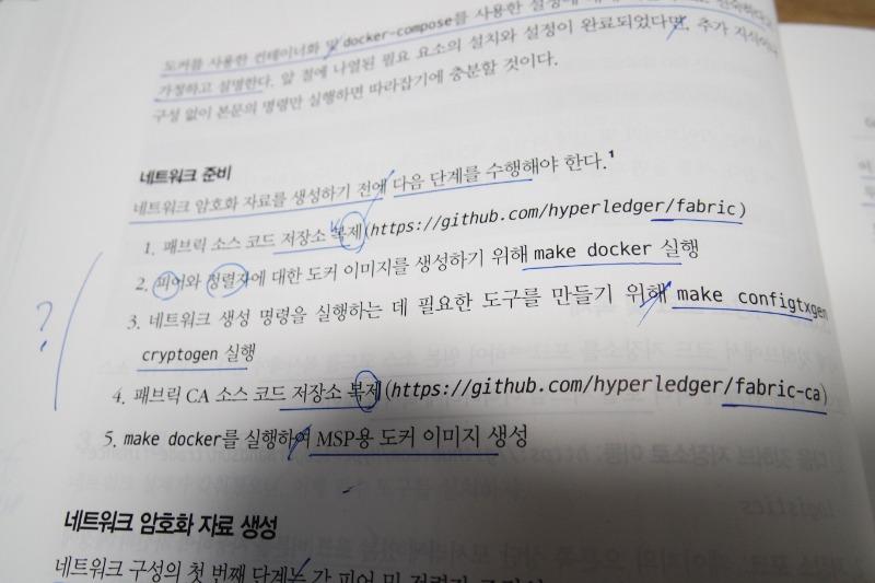07-하이퍼레저 블록체인 개발 한빛미디어.JPG
