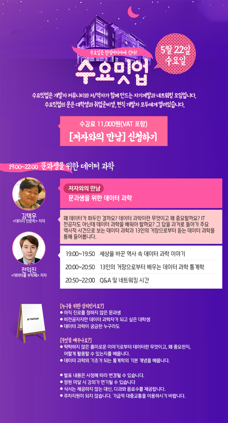 190522_wendesday_meetup_data_anaylsis_2.png