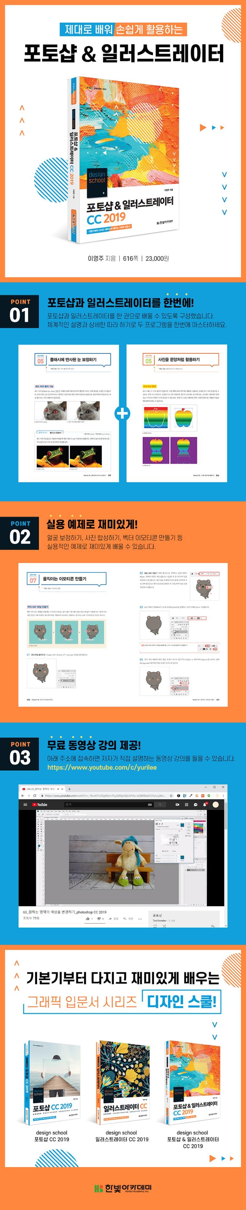 상세이미지_design school 포토샵 & 일러스트레이터 CC 2019.jpg