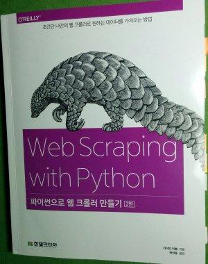 파이썬으로 웹 크롤러 만들기.jpg