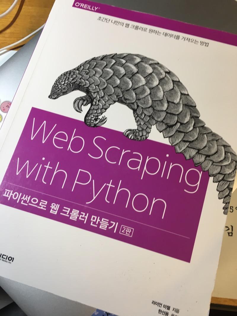 파이썬으로 웹 크롤러 만들기 2판.jpeg