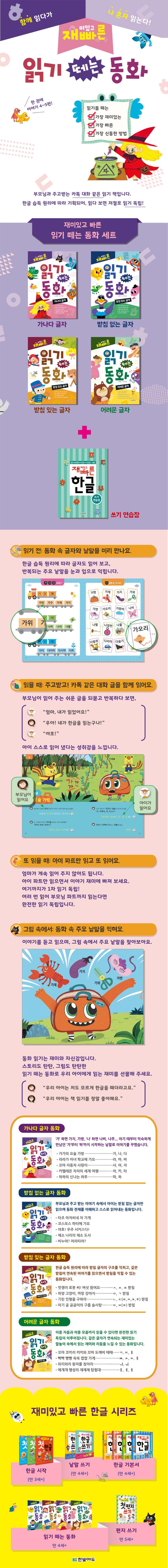 (상세이미지)재미있고빠른 읽기떼는동화 세트(한빛에듀)_940px.jpg