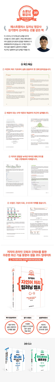 [상세이미지]김기현의 자연어 처리 딥러닝 캠프(파이토치 편)_940.jpg