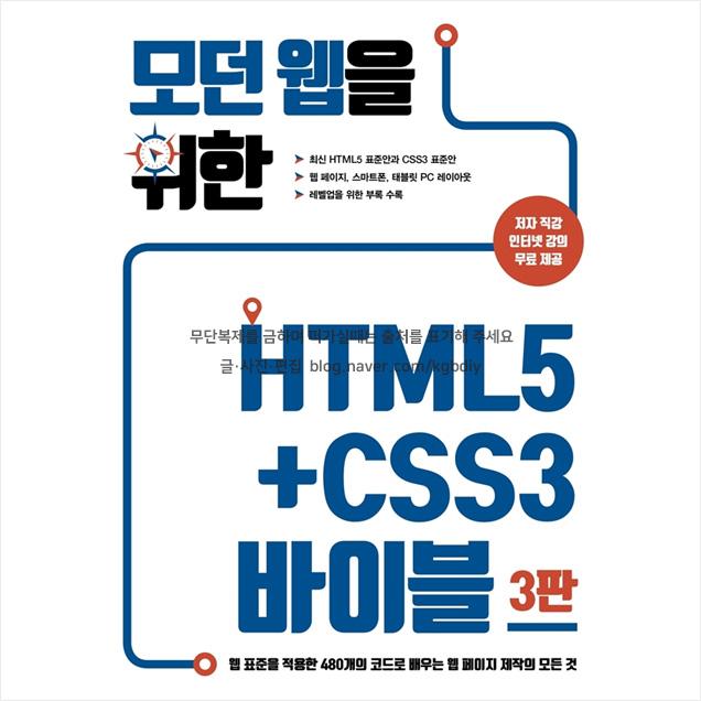 모던웹을위한HTML5CSS3바이블_웹표준퍼블리싱_img01.jpg