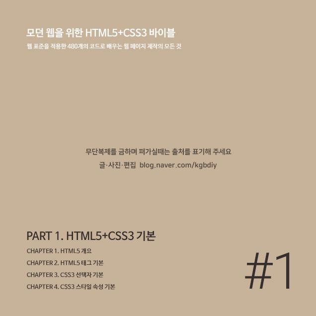 모던웹을위한HTML5CSS3바이블_웹표준퍼블리싱_img03_01.jpg