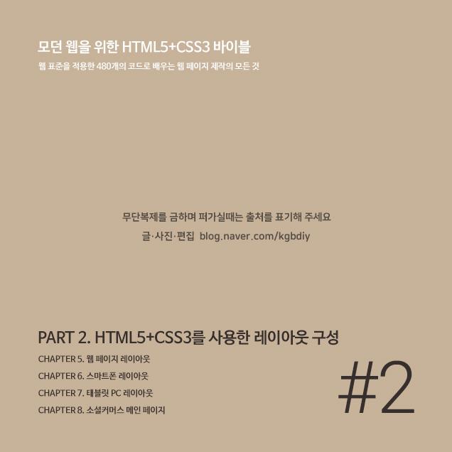모던웹을위한HTML5CSS3바이블_웹표준퍼블리싱_img04_01.jpg
