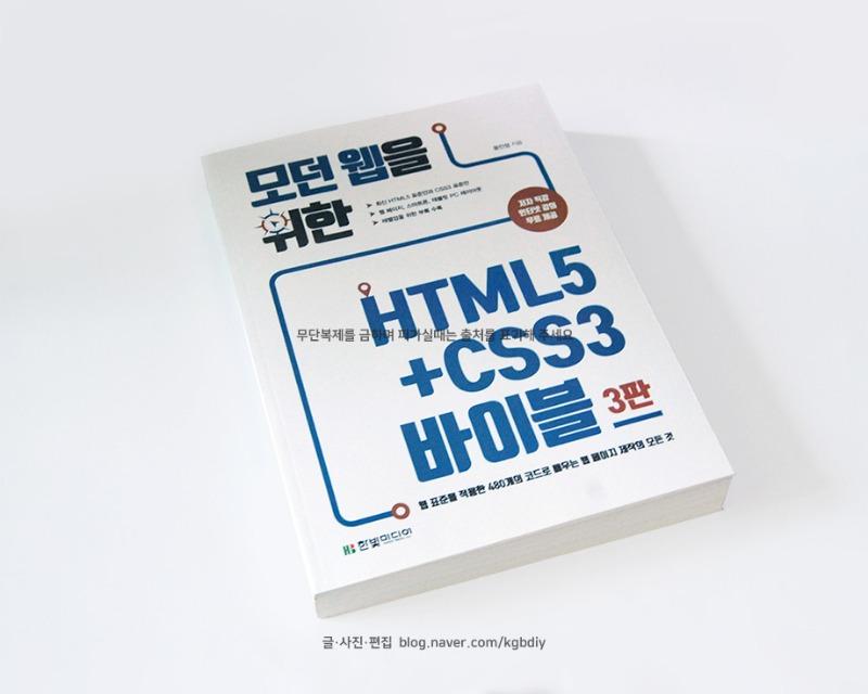 모던웹을위한HTML5CSS3바이블_웹표준퍼블리싱_target_img01.jpg