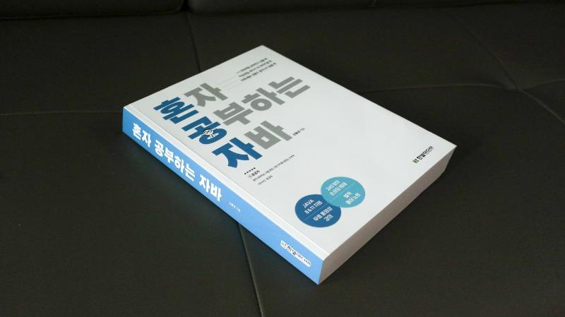 혼공자바 혼자 공부하는 자바 한빛미디어 자바 독학 추천도서 (2).JPG