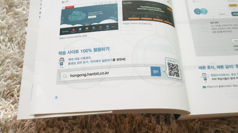 혼공자바 혼자 공부하는 자바 한빛미디어 자바 독학 추천도서 (4).JPG