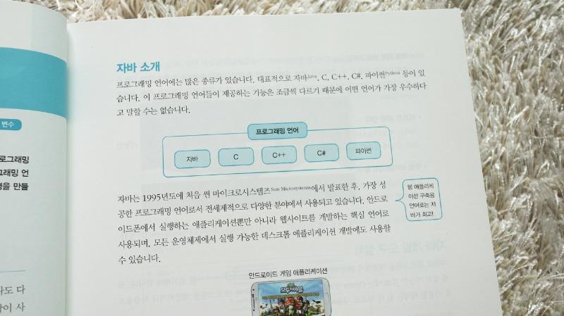 혼공자바 혼자 공부하는 자바 한빛미디어 자바 독학 추천도서 (6).JPG