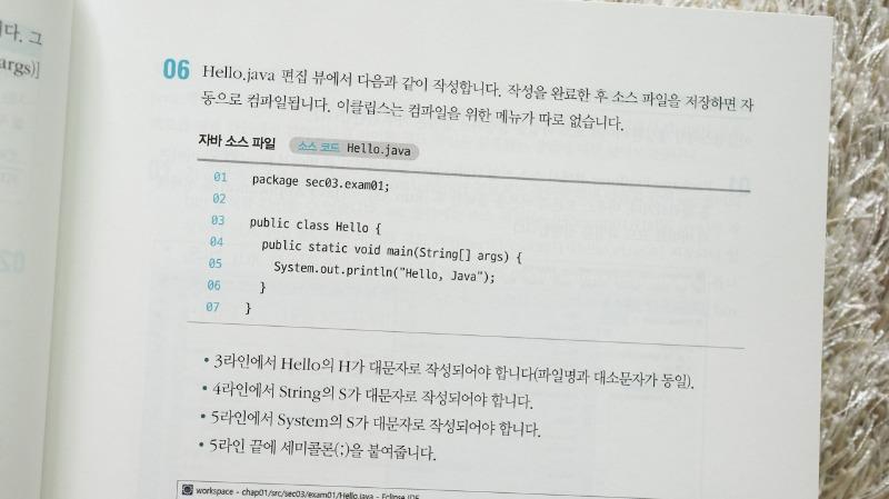 혼공자바 혼자 공부하는 자바 한빛미디어 자바 독학 추천도서 (7).JPG