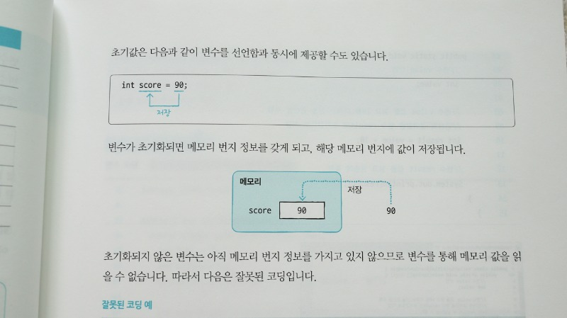 혼공자바 혼자 공부하는 자바 한빛미디어 자바 독학 추천도서 (9).JPG