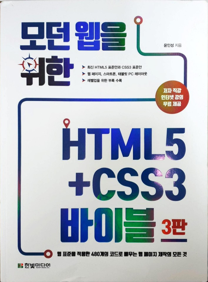 모던웹을위한HTML5+CSS3바이블3판.jpg