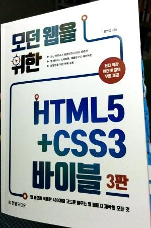 모던 웹을 위한 HTML5+CSS3 바이블.jpg