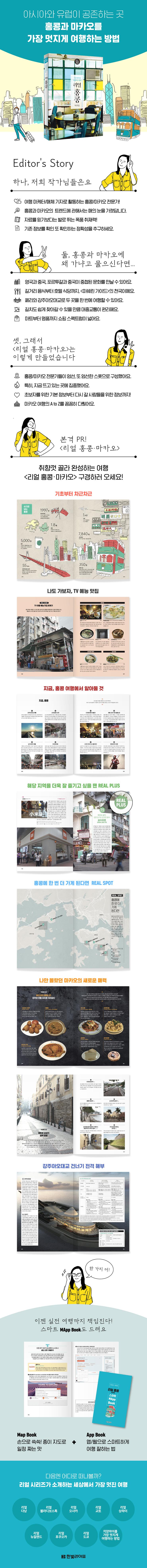 리얼 홍콩 마카오 2019~2020 상세이미지_740_인터파크도서.jpg