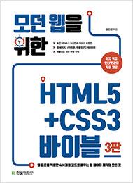 모던 웹을 위한 HTML5+CSS3 바이블(3판).jpg