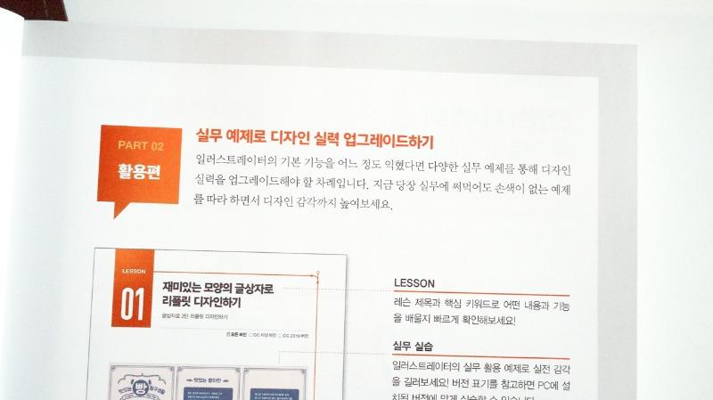 맛있는 디자인 일러스트레이터 CC 2019 한빛미디어 일러스트 독학 추천서  (3).JPG