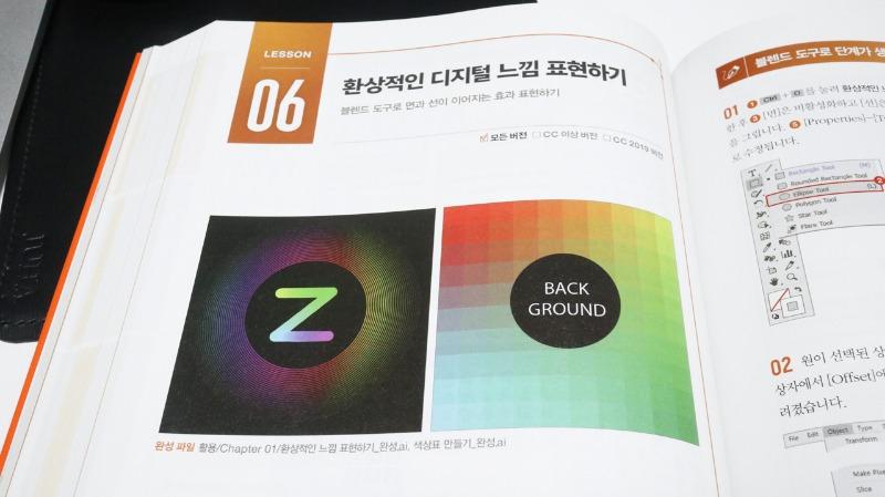 맛있는 디자인 일러스트레이터 CC 2019 한빛미디어 일러스트 독학 추천서  (8).JPG
