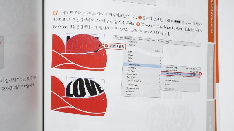맛있는 디자인 일러스트레이터 CC 2019 한빛미디어 일러스트 독학 추천서  (1).JPG