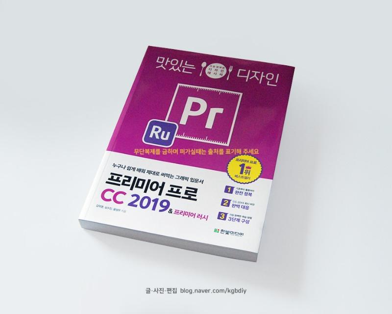 프리미어프로cc2019프리미어러시_맛있는디자인_target_book_img01.jpg