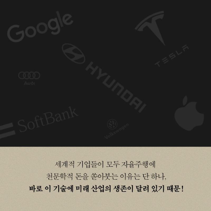 자율주행_card05.jpg