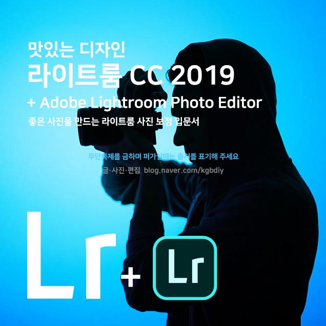 라이트룸cc사진편집보정_맛있는디자인_img01.jpg