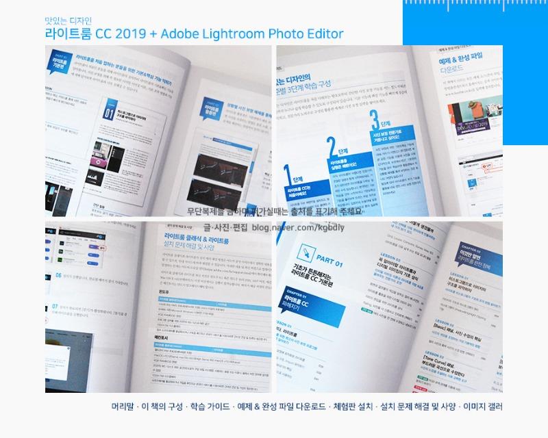 라이트룸cc사진편집보정_맛있는디자인_img03.jpg