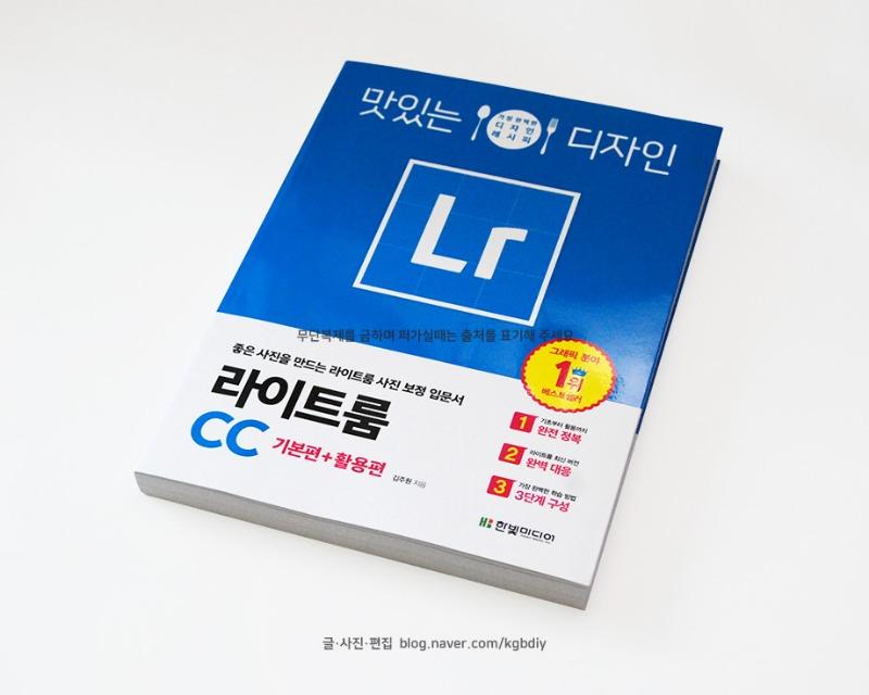 라이트룸cc사진편집보정_맛있는디자인_lightroom_img01.jpg